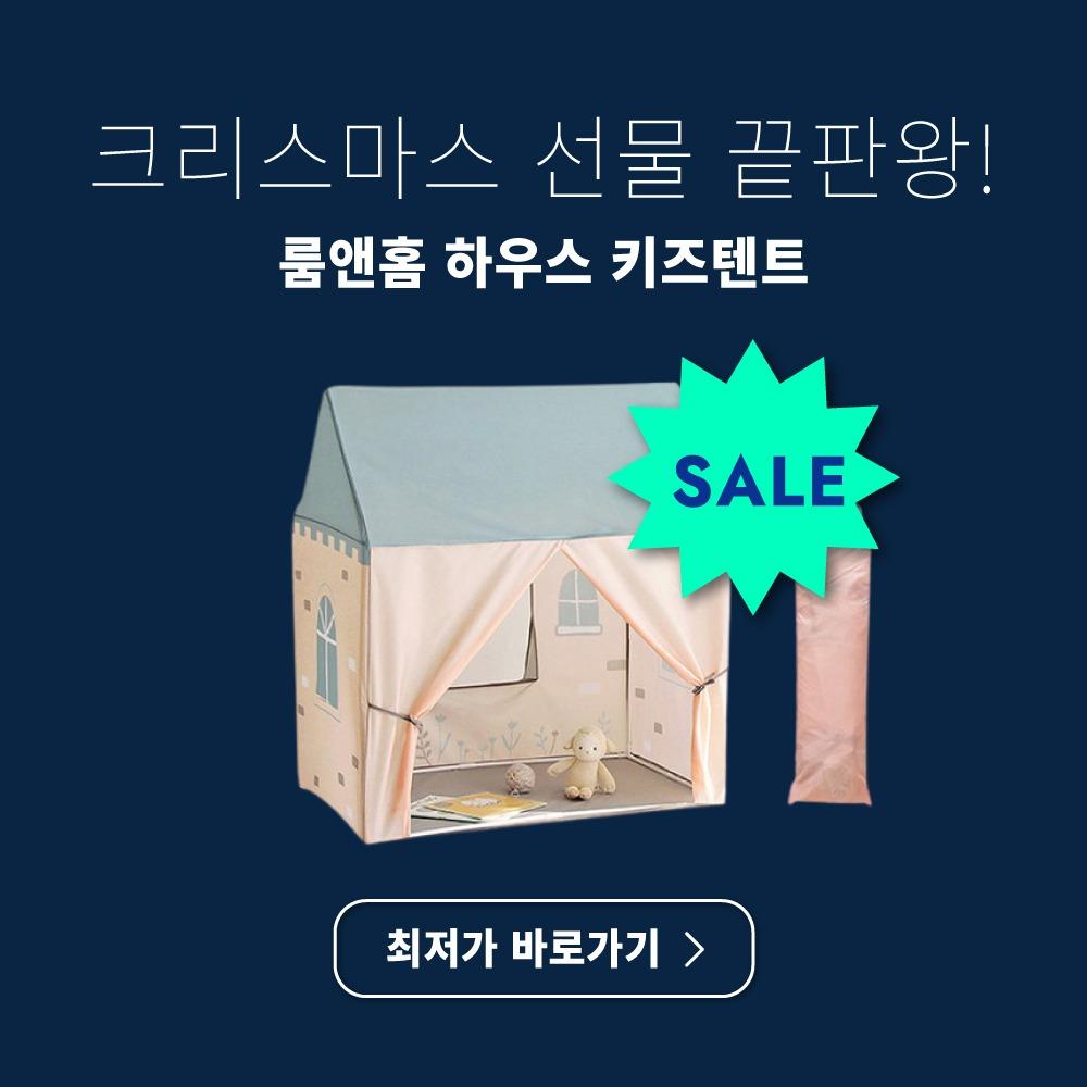 유아 선물 추천 키즈 텐트