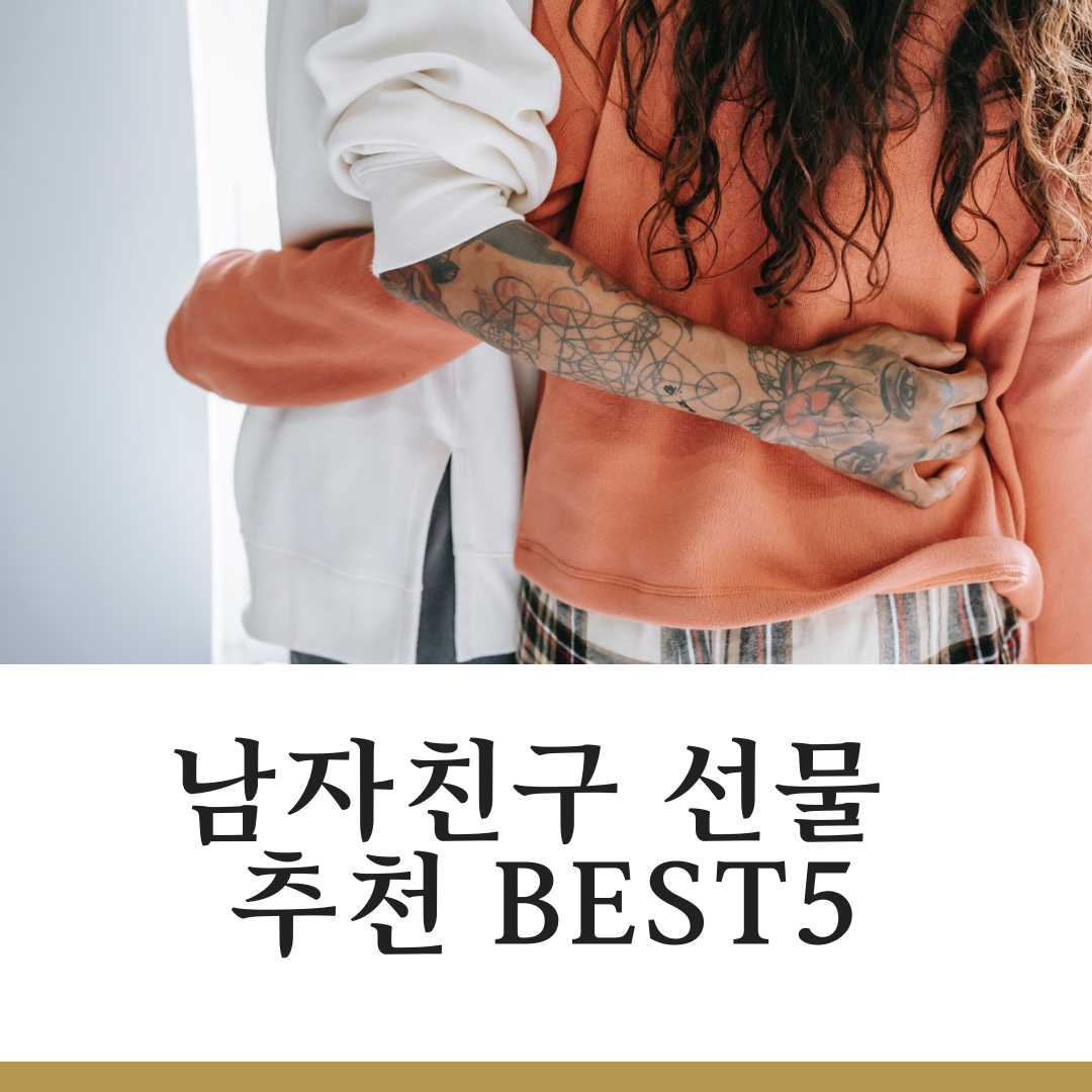남자친구 선물 추천 BEST5