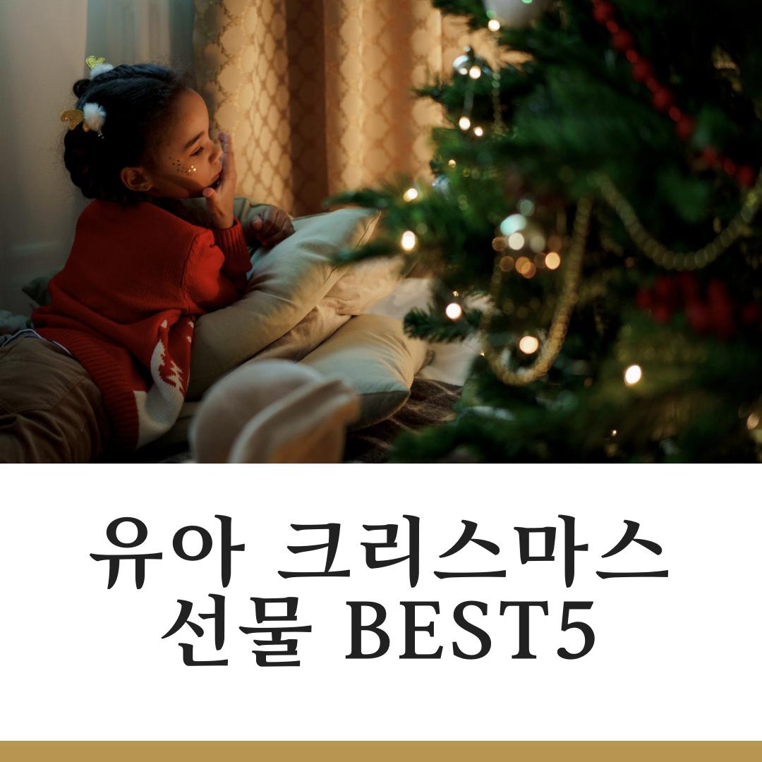 유아 크리스마스 선물 BEST5