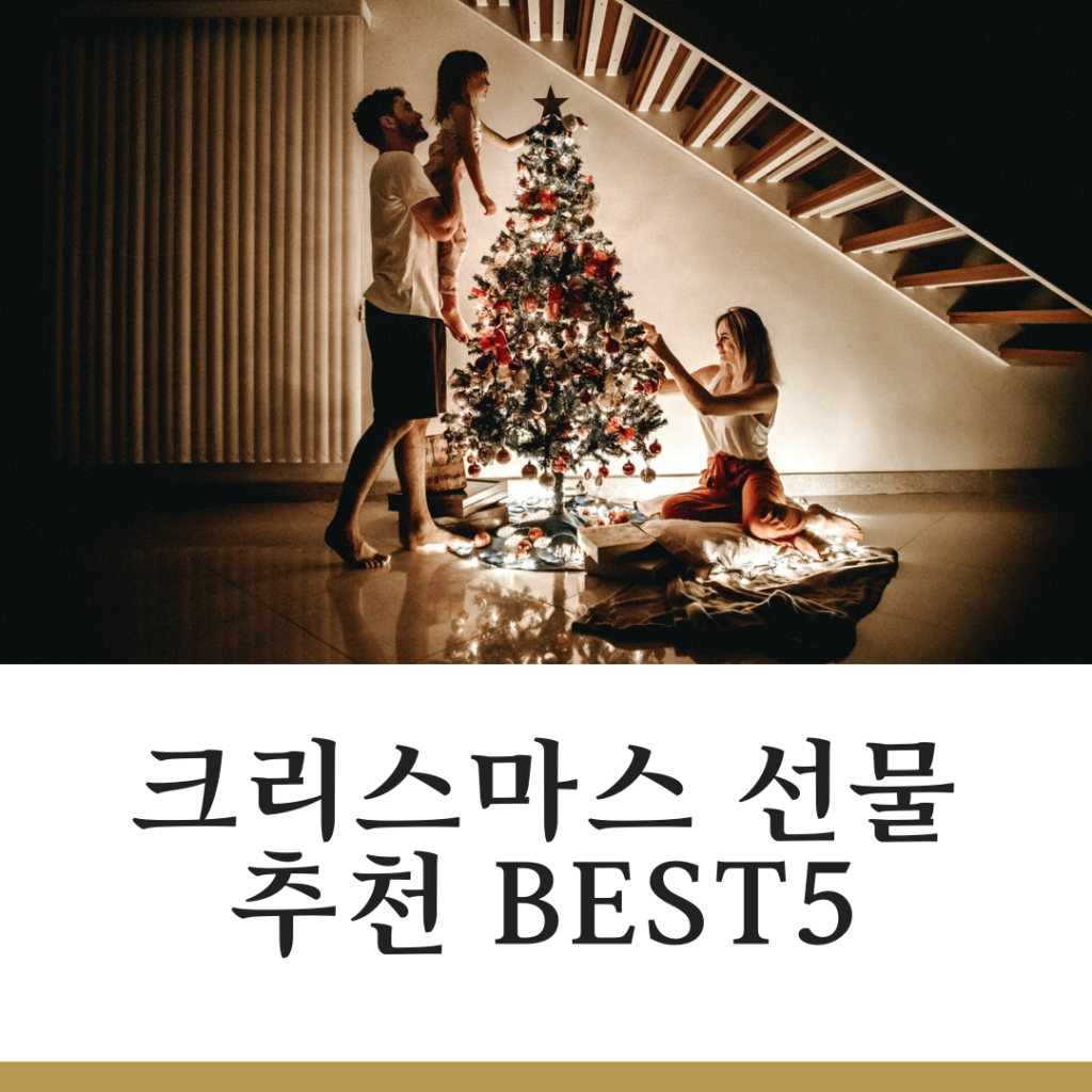 크리스마스 선물 추천 BEST5