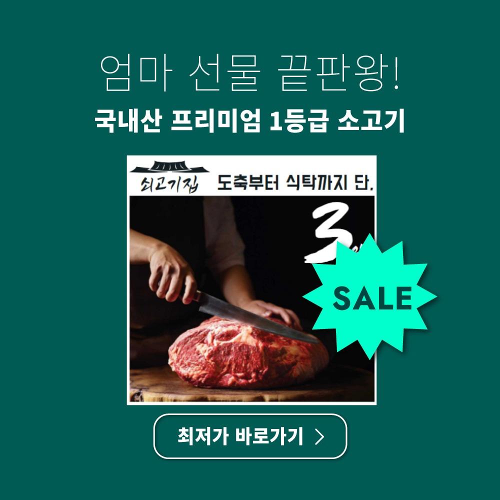 쇠고기 선물