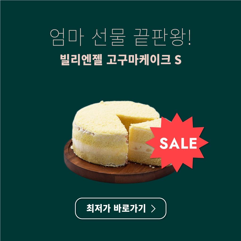 엄마 생일 선물 추천 고구마 케이크