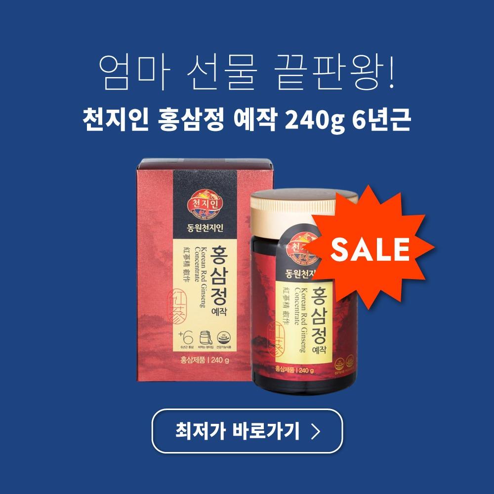 엄마 생일 선물 추천 홍삼
