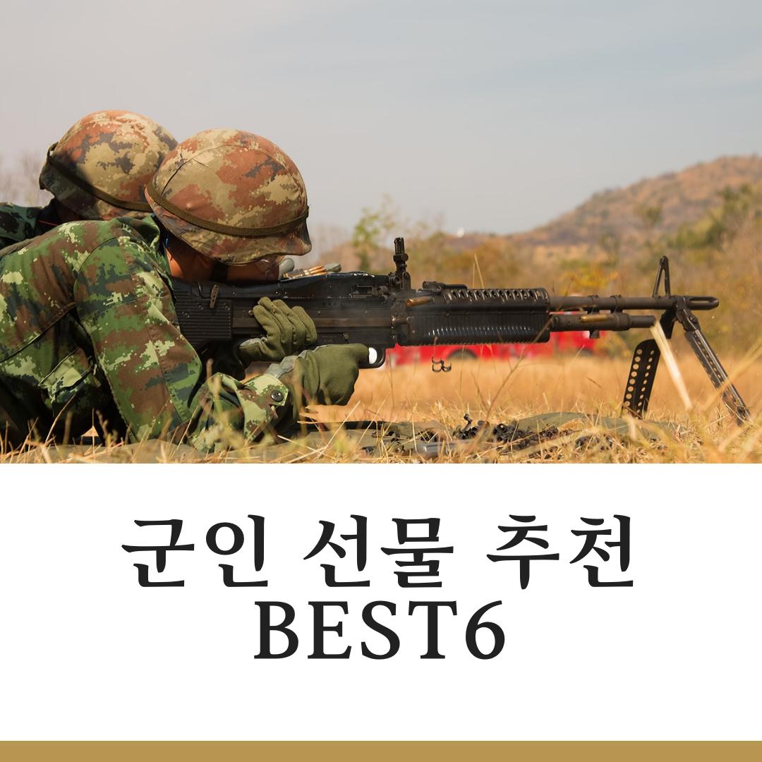 군인 선물 추천 BEST6