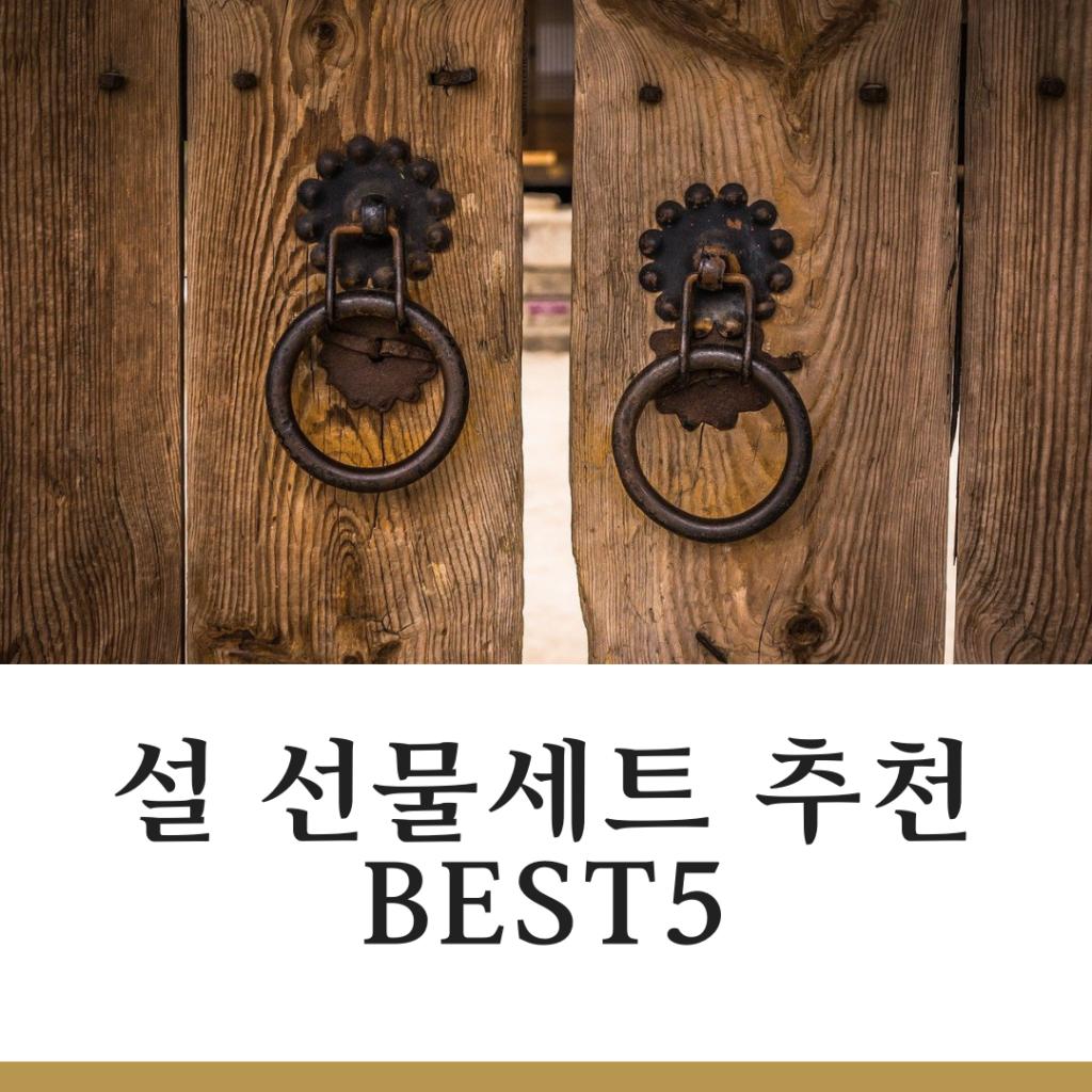설 선물세트 추천 BEST5