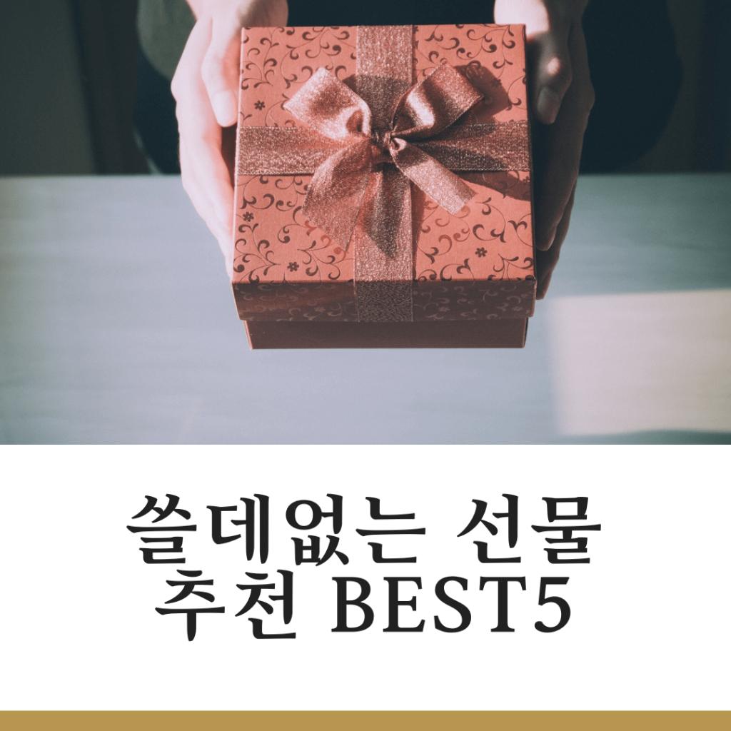 쓸데없는 선물 추천 BEST5
