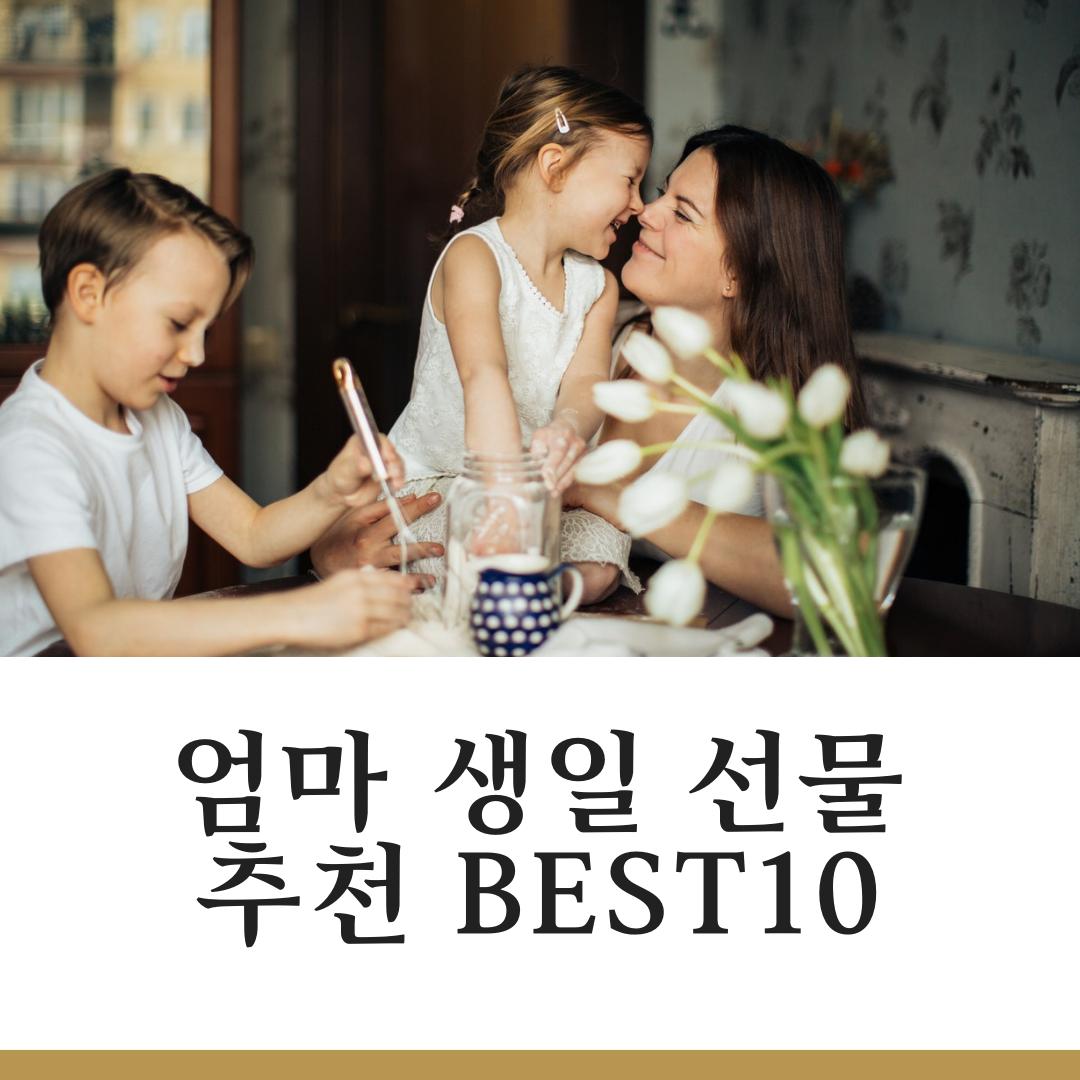 엄마 생일 선물 추천 BEST10