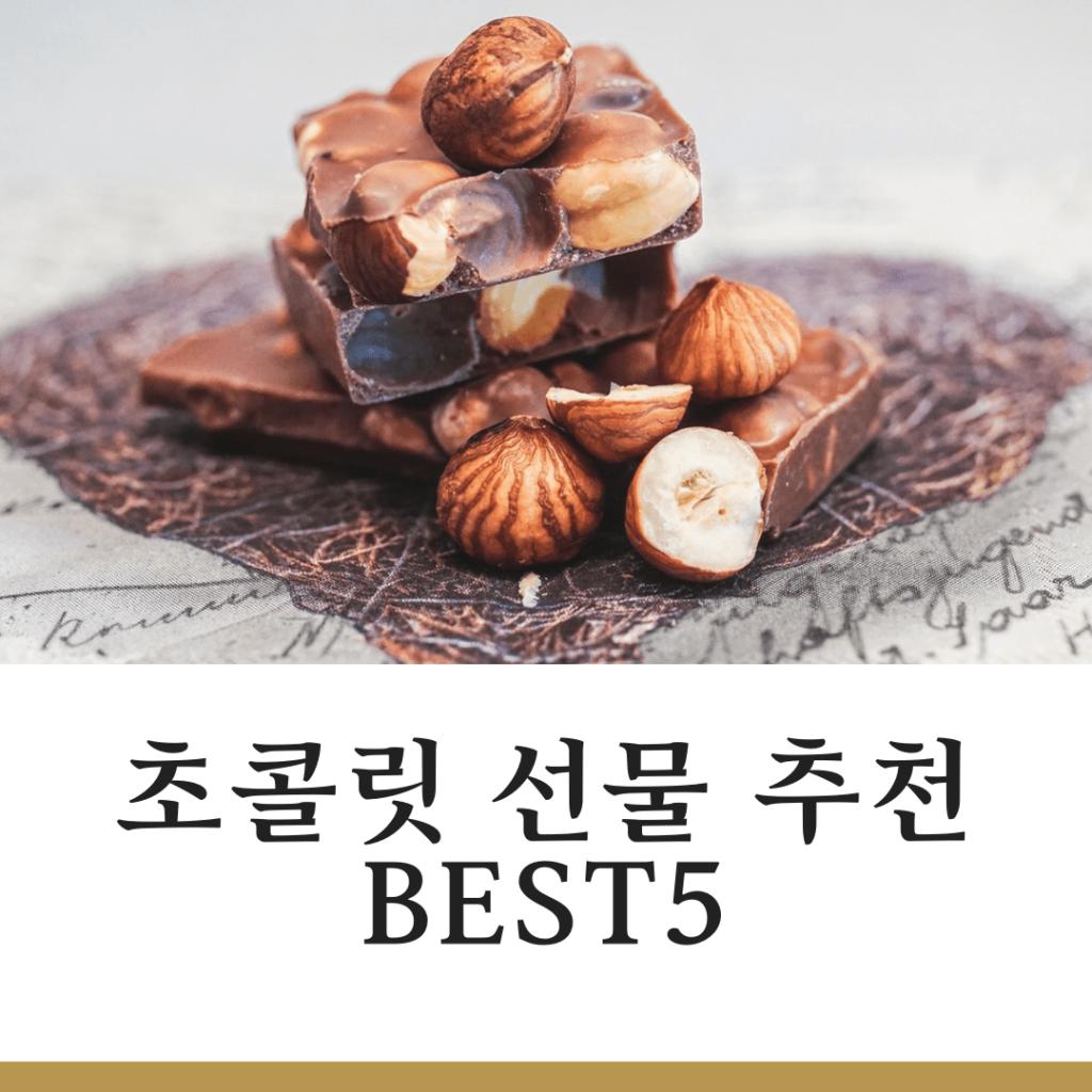 초콜릿 선물 추천