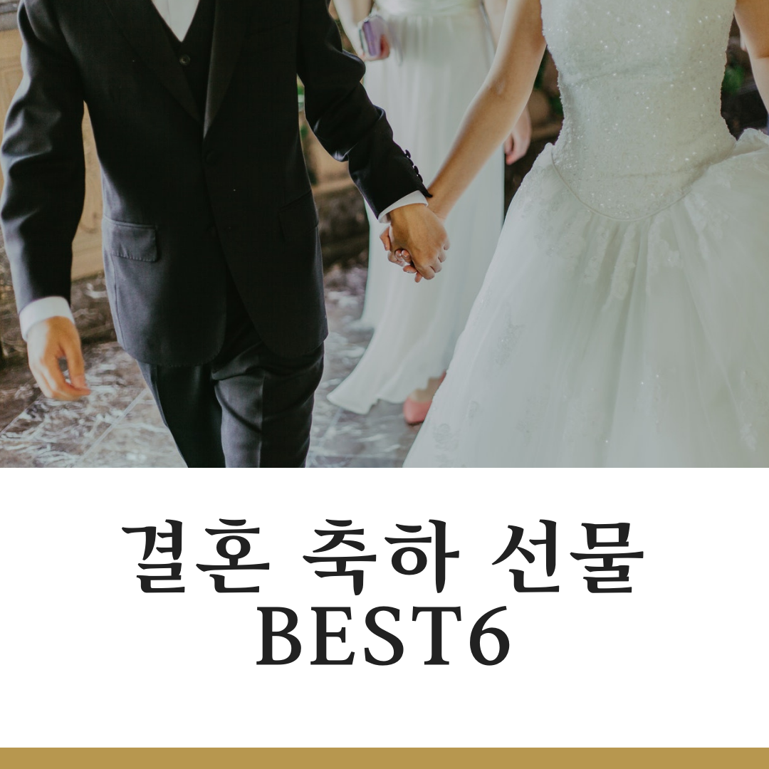 결혼 축하 선물 BEST6
