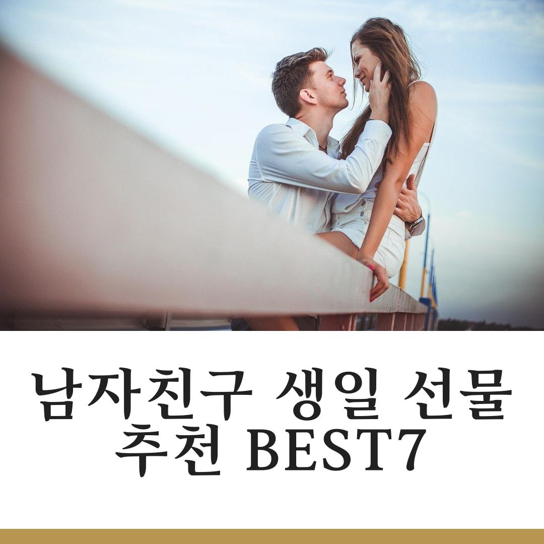 남자친구 생일 선물 추천 BEST7
