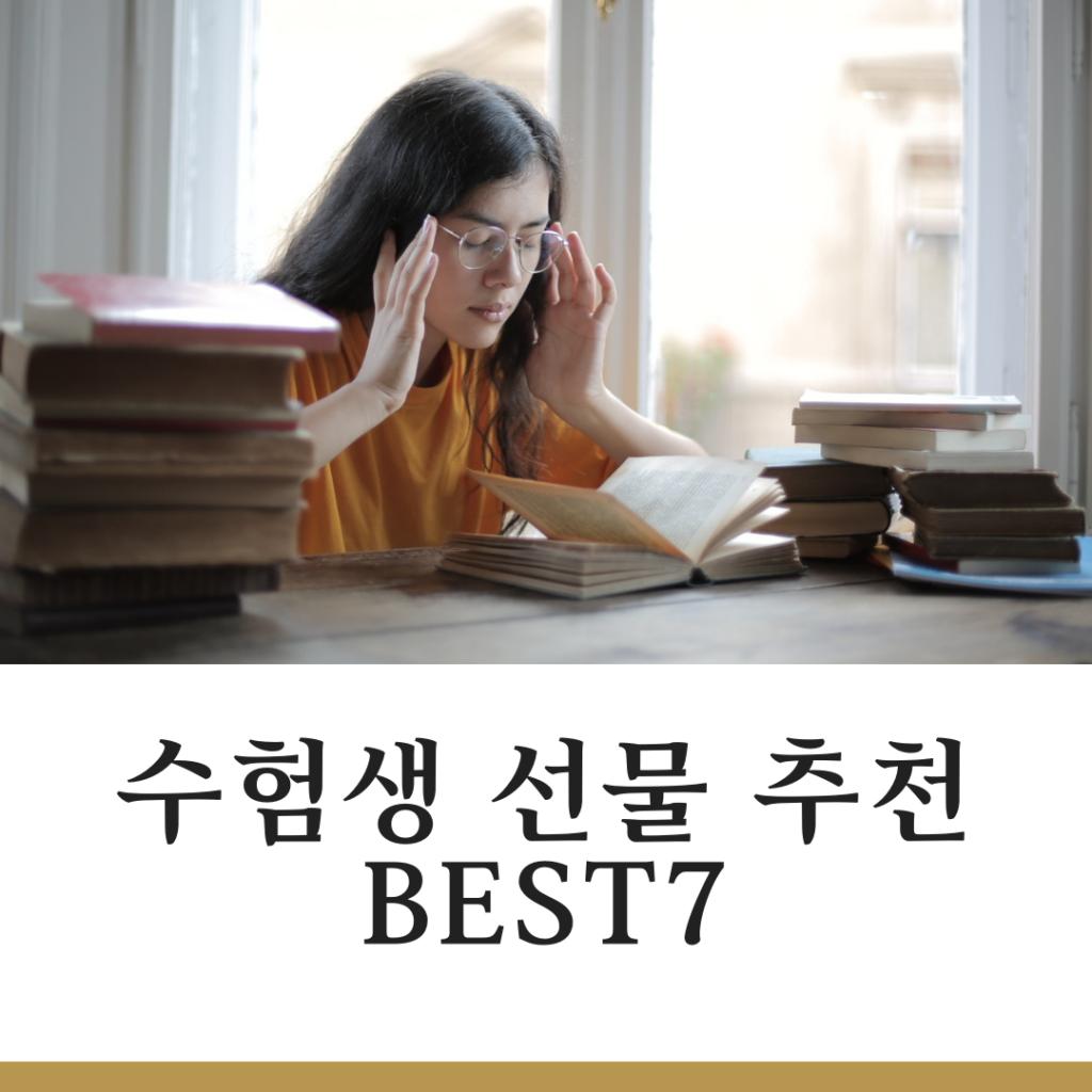 수험생 선물 추천 BEST7