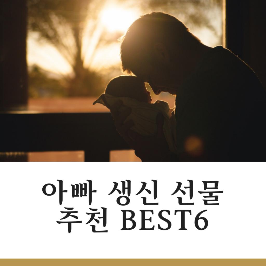 아빠 생신 선물 추천 BEST6