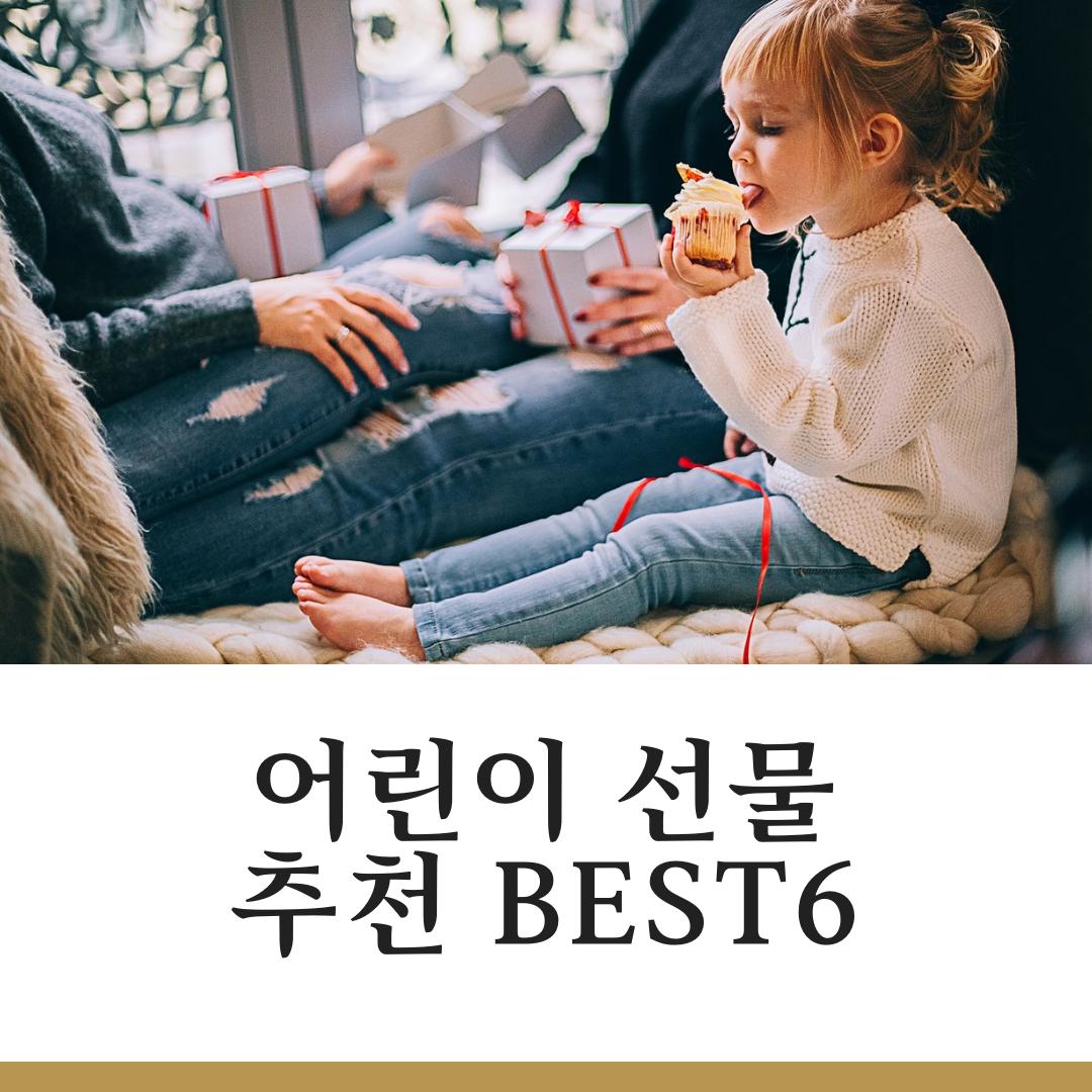 어린이 선물 추천 BEST6