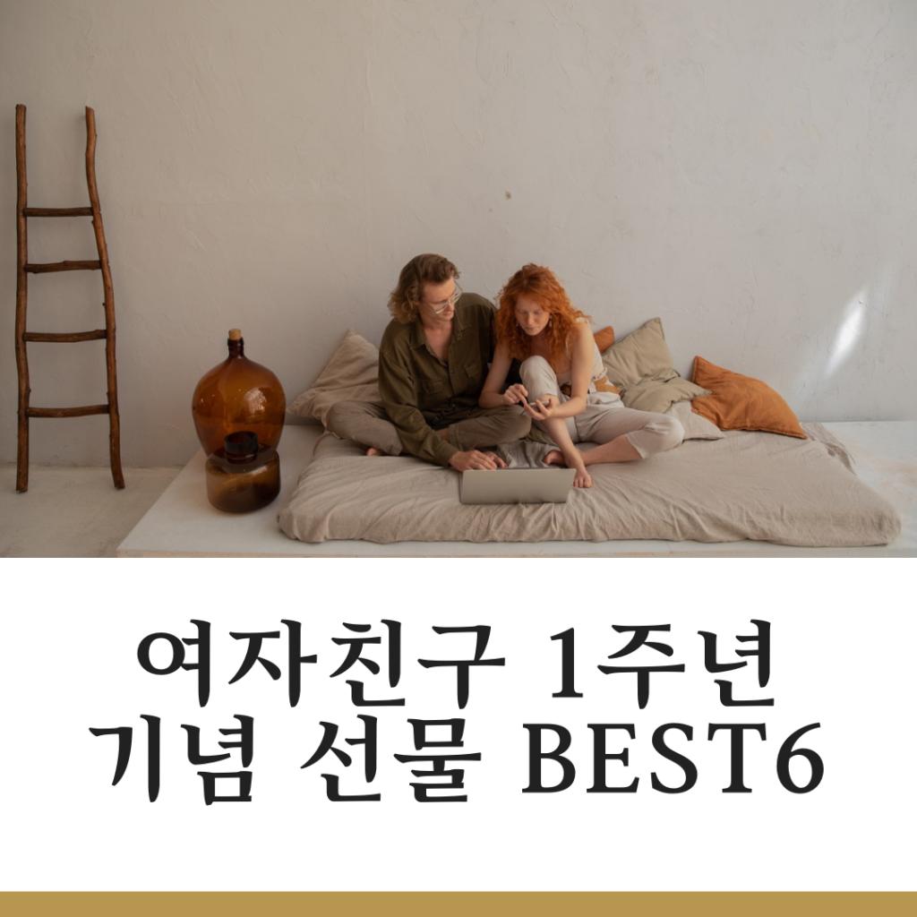 여자친구 1주년 기념 선물 추천 BEST6