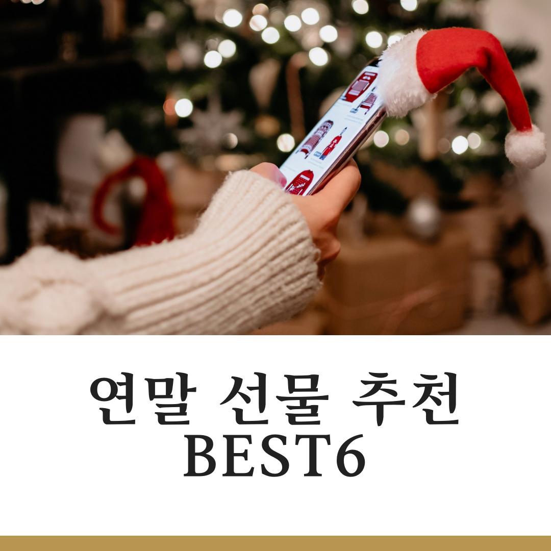 연말 선물 추천 BEST6