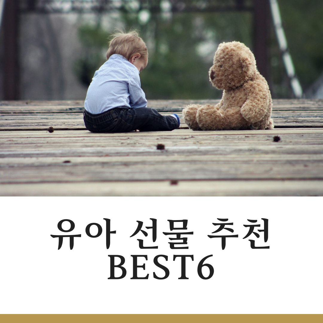 유아 선물 추천 BEST6