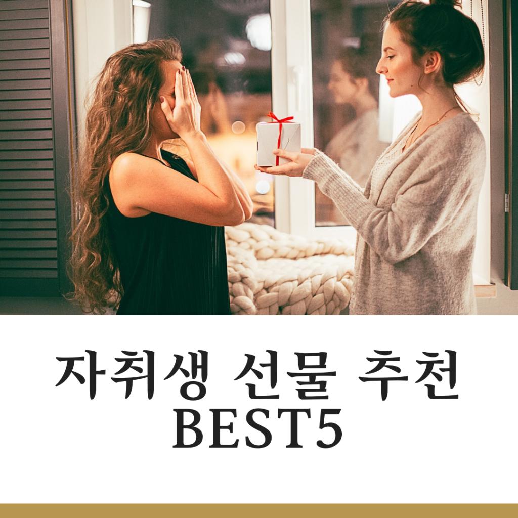 자취생 선물 추천 BEST5