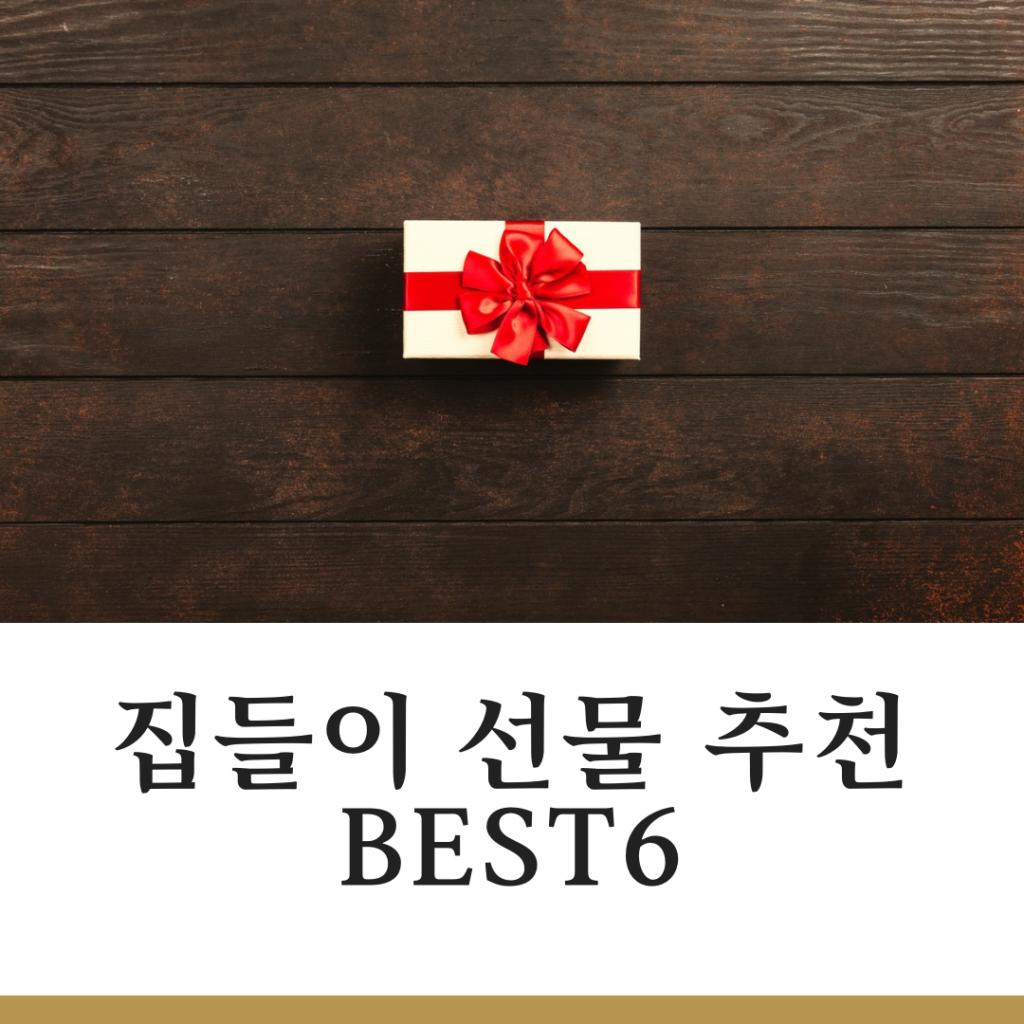 집들이 선물 추천 BEST6
