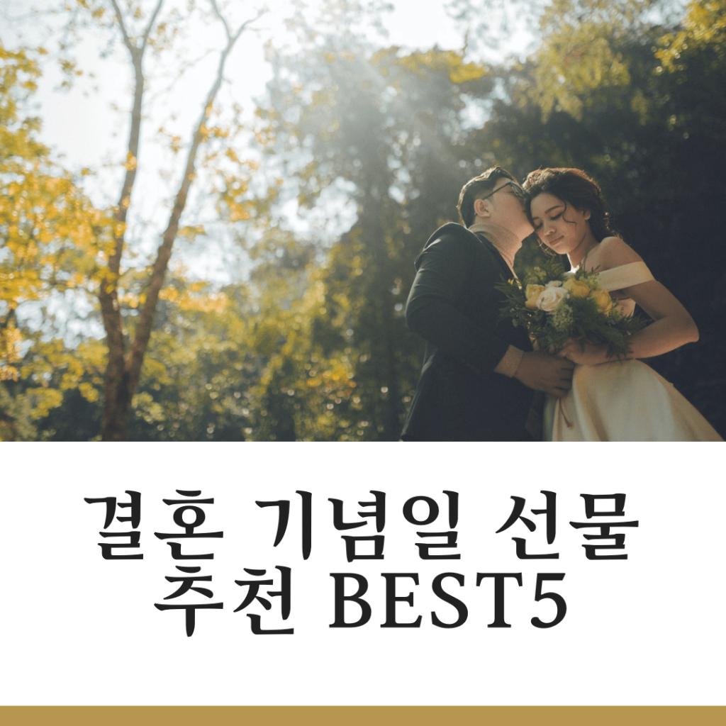 결혼 기념일 선물 추천