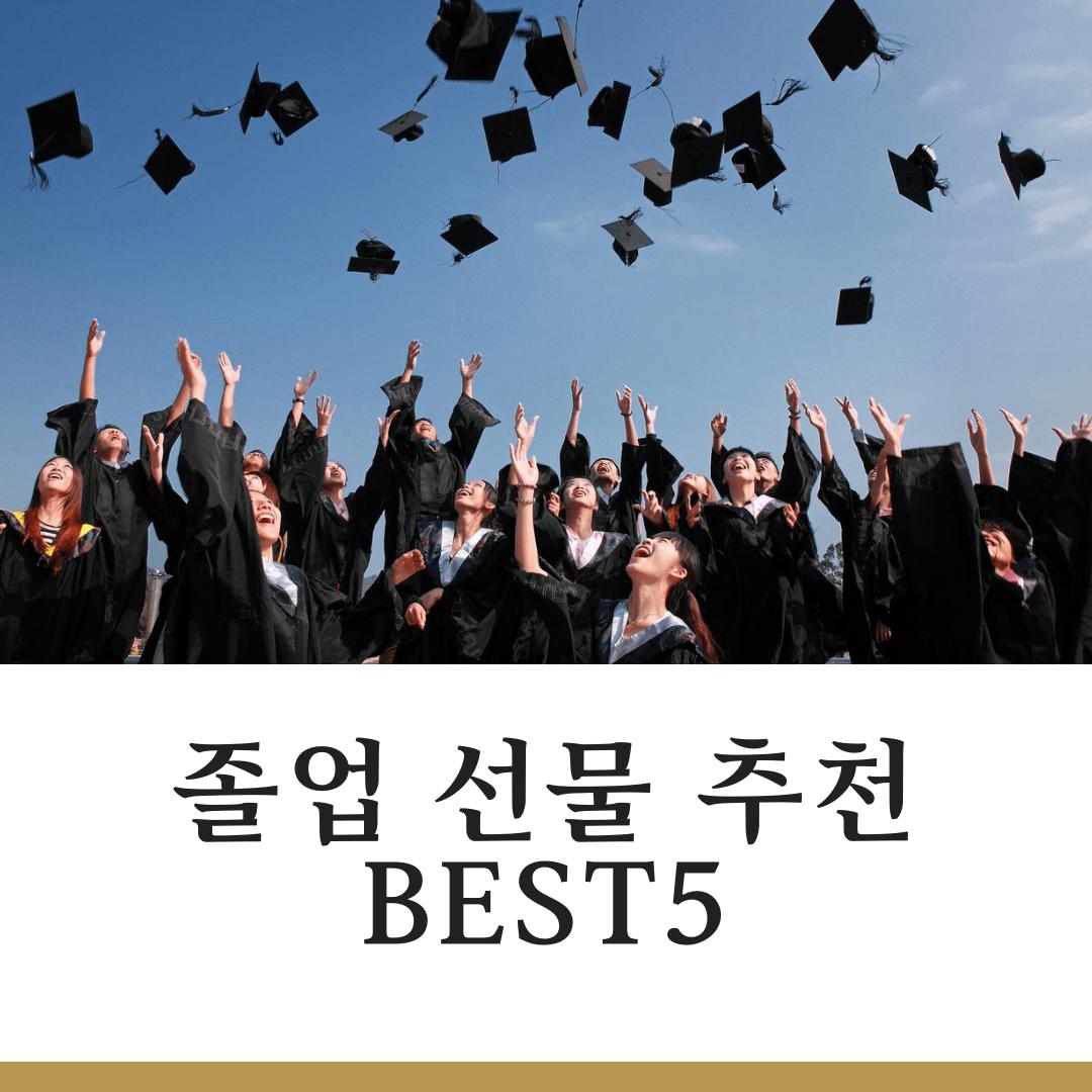 졸업 선물 추천