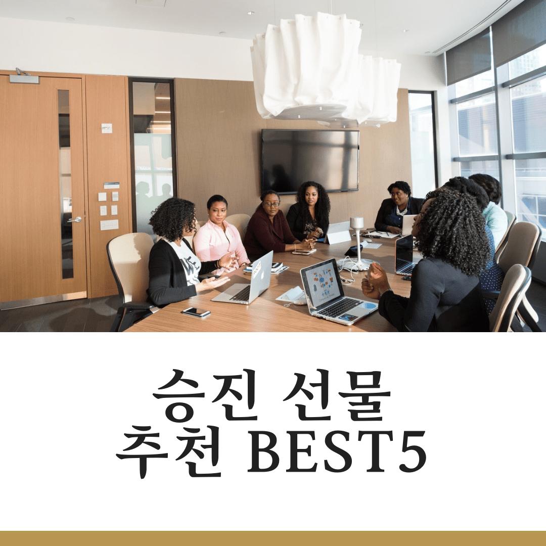 승진 선물 추천 BEST5
