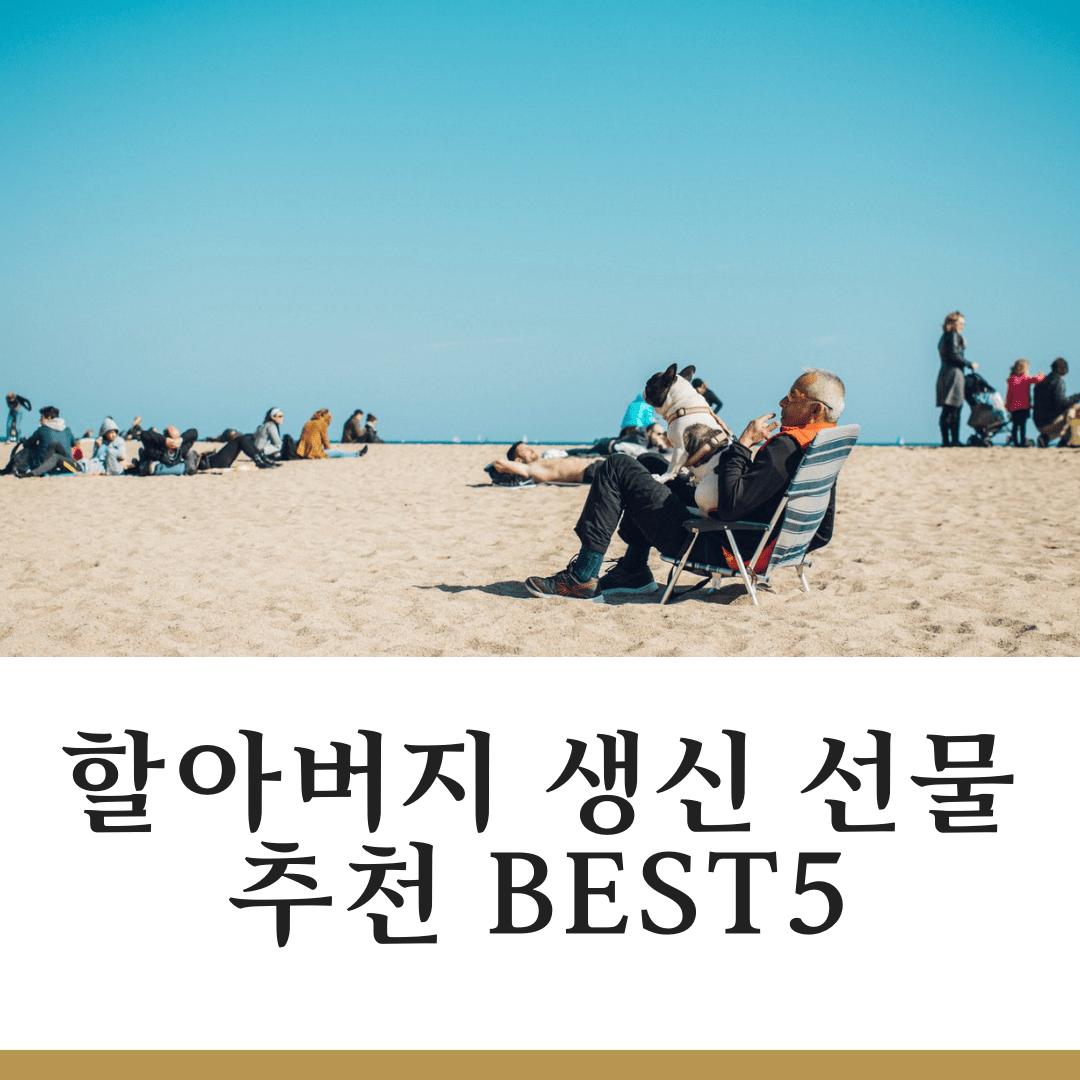 할아버지 생신 선물 추천 BEST5