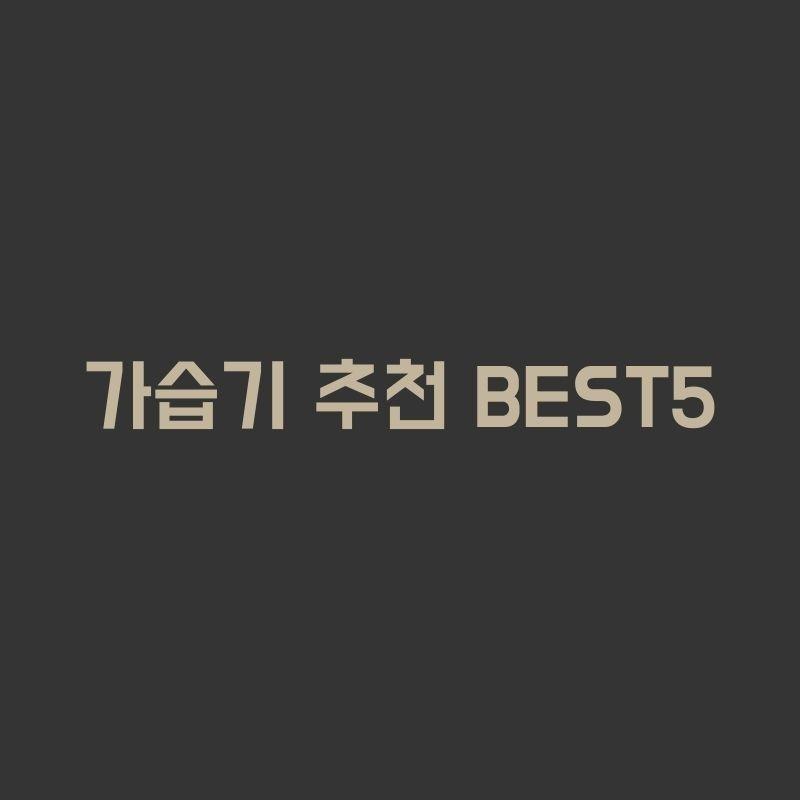 가습기 추천 BEST5