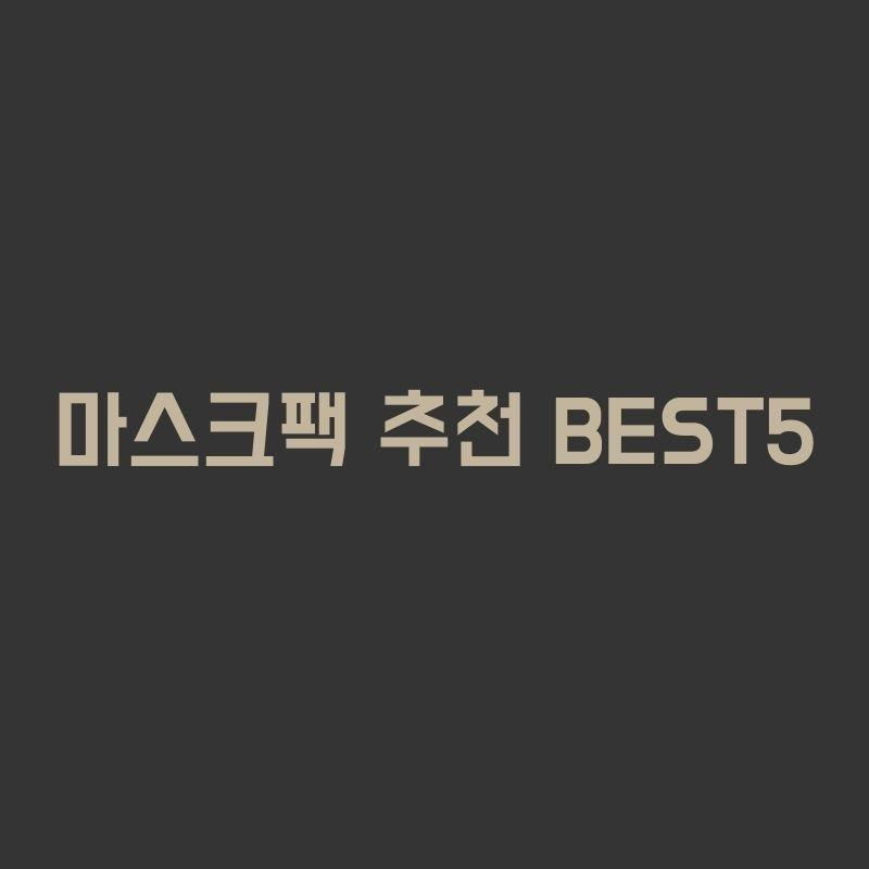 마스크팩 추천 BEST5