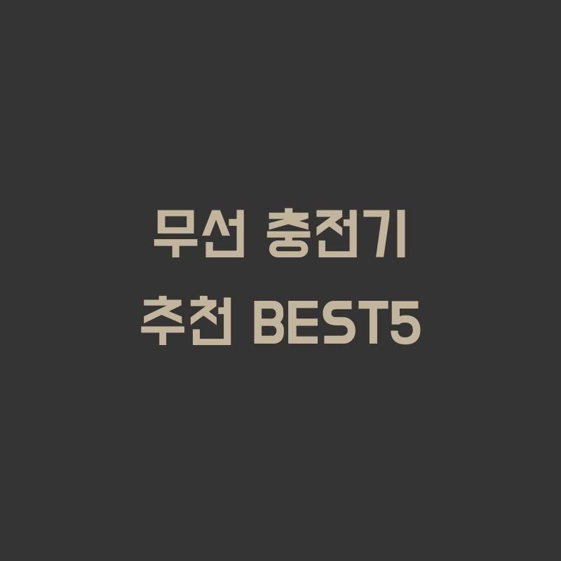 무선 충전기 추천 BEST5