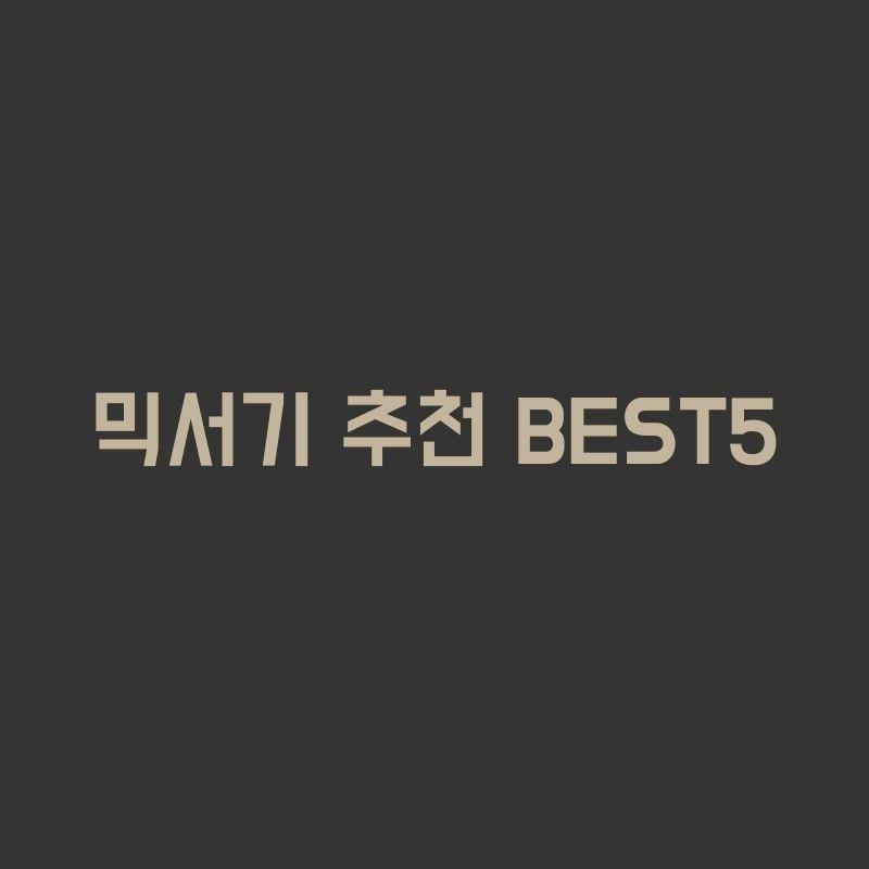 믹서기 추천 BEST5
