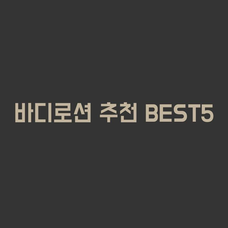 바디로션 추천 BEST5