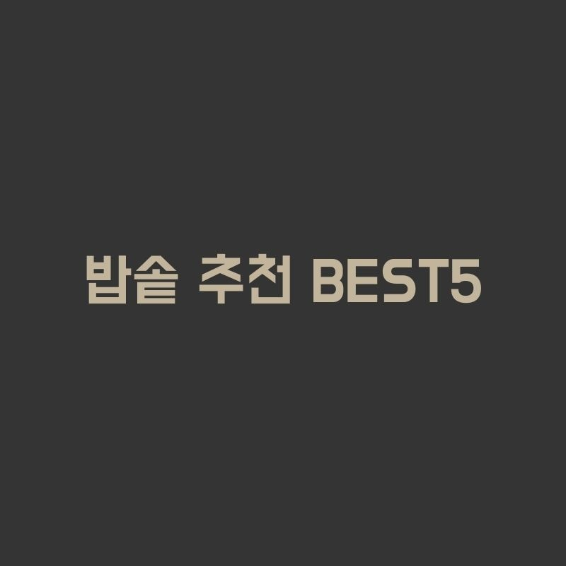 밥솥 추천 BEST5