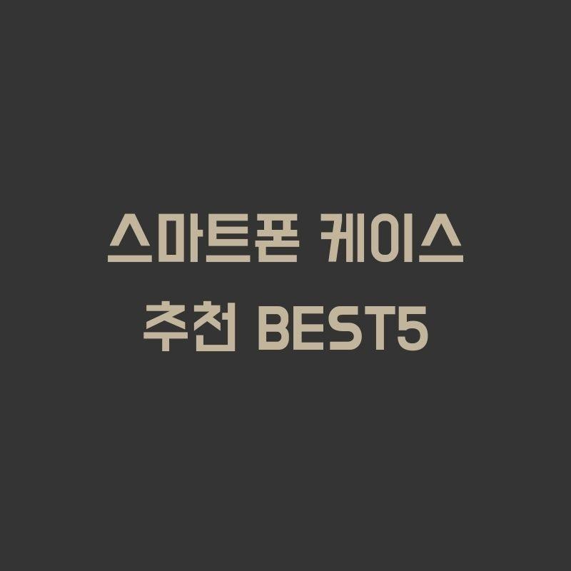 스마트폰 케이스 추천 BEST5