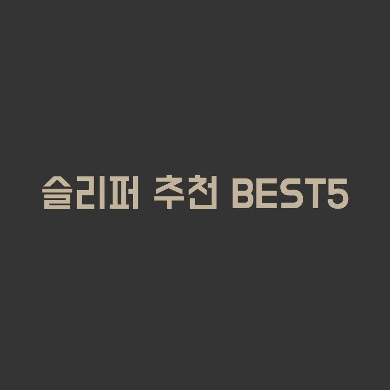 슬리퍼 추천 BEST5