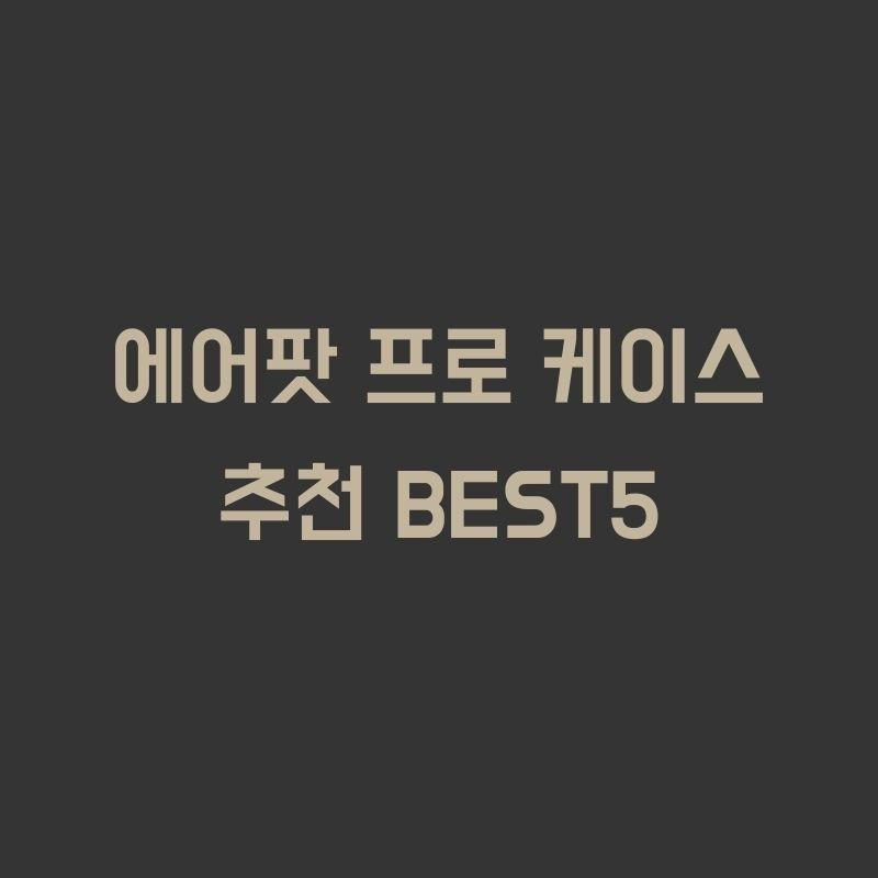 에어팟 프로 케이스 추천 BEST5