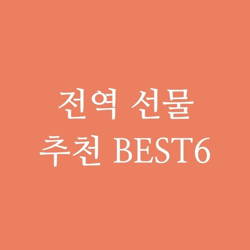 전역 선물 추천 BEST6