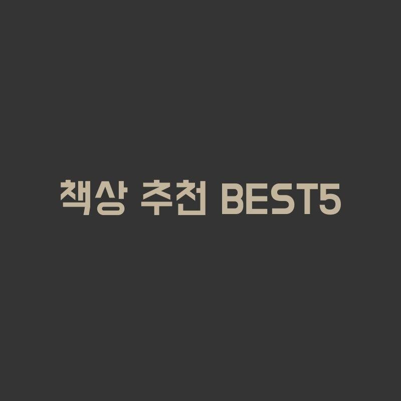 책상 추천 BEST5