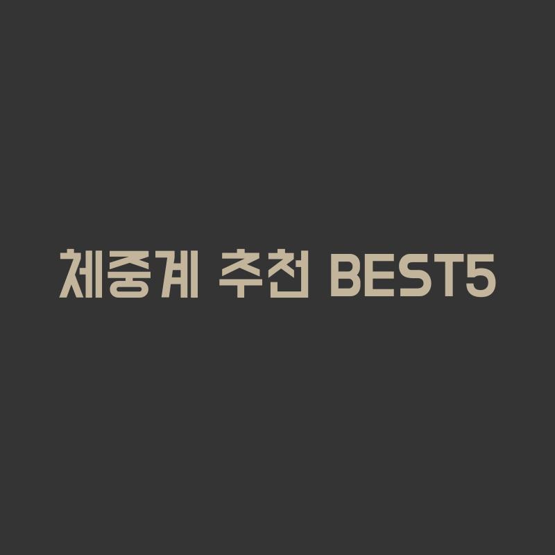 체중계 추천 BEST5