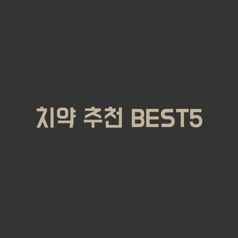 치약 추천 BEST5