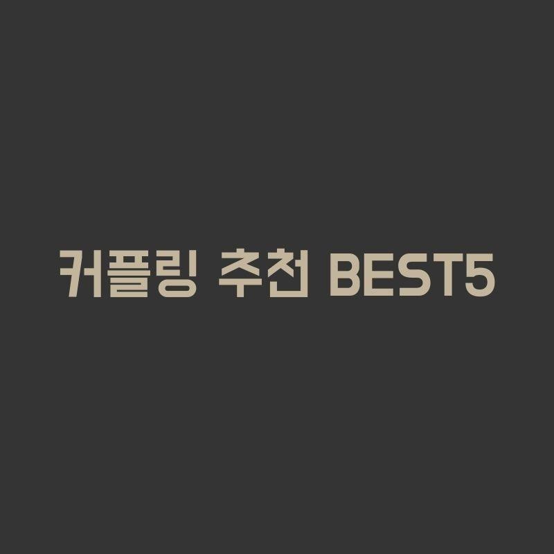 커플링 추천 BEST5