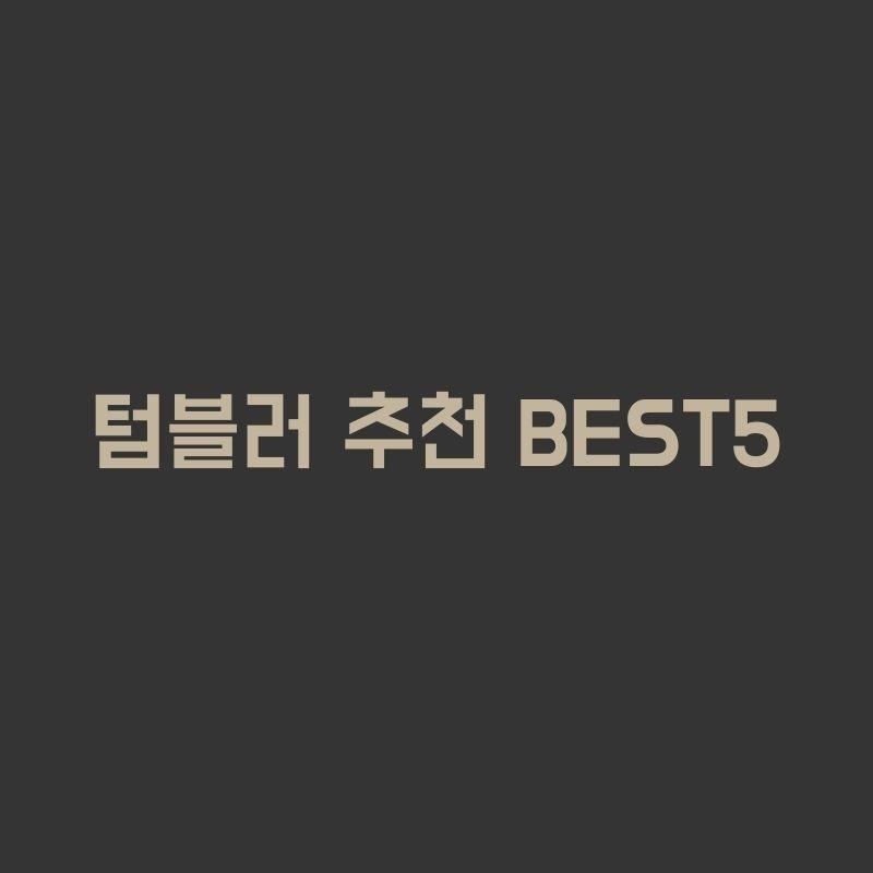 텀블러 추천 BEST5