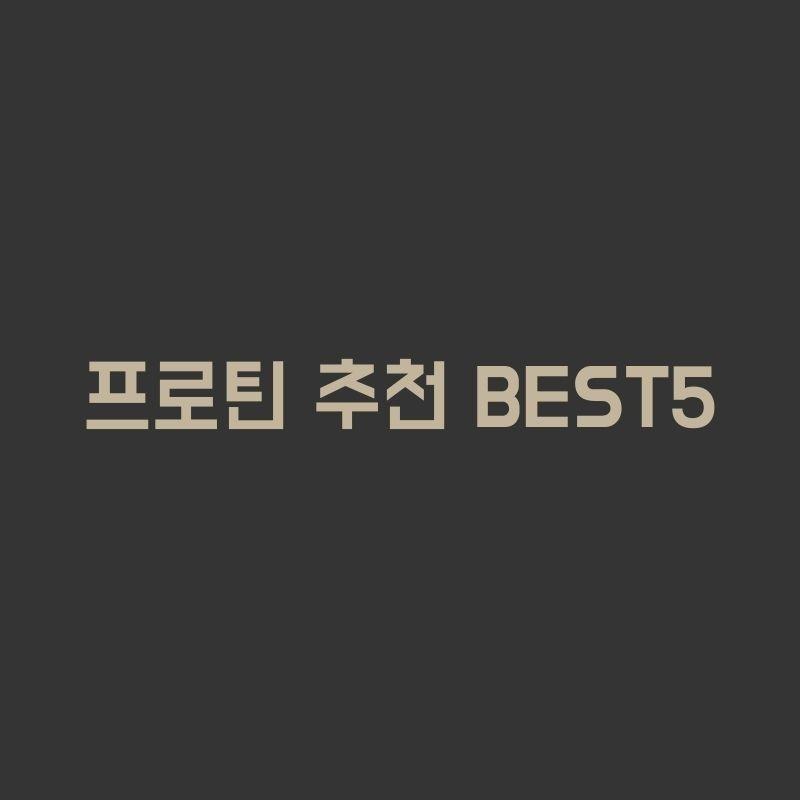 프로틴 추천 BEST5