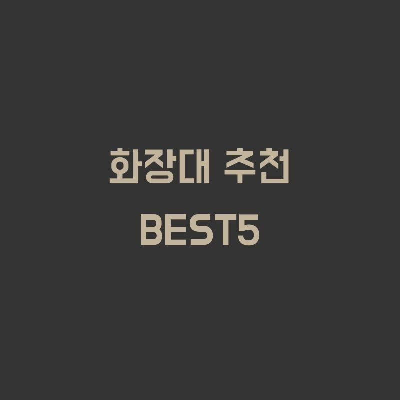 화장대 추천 BEST5