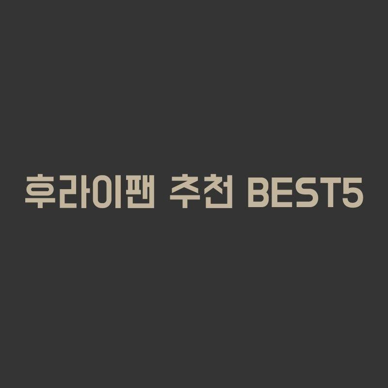 후라이팬 추천 BEST5